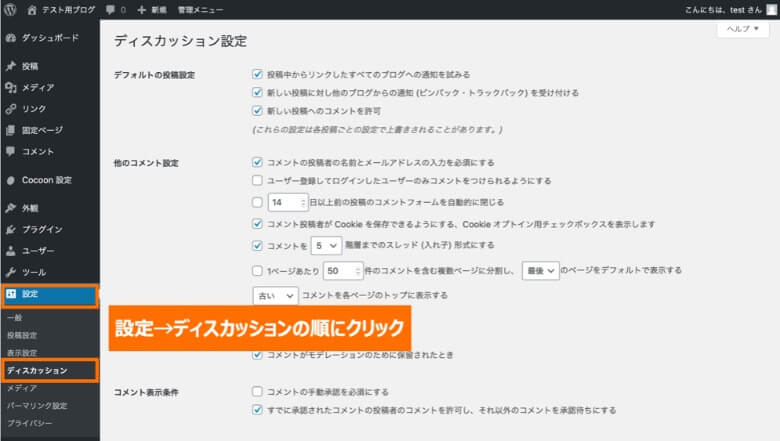 WordPress ディスカッション設定