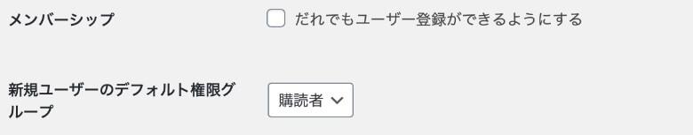 WordPress メンバーシップ
