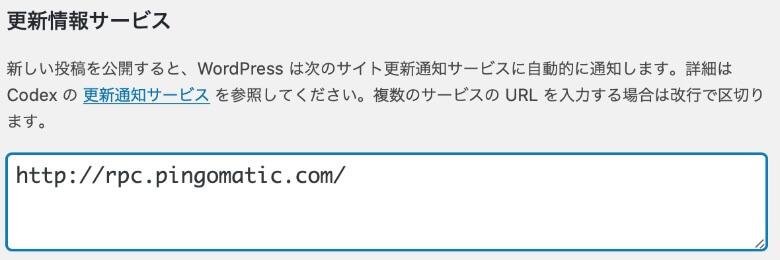 WordPress 更新情報サービスの設定