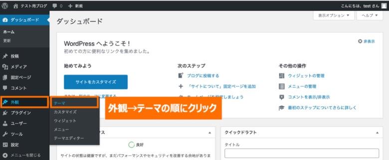 WordPress 外観・テーマ