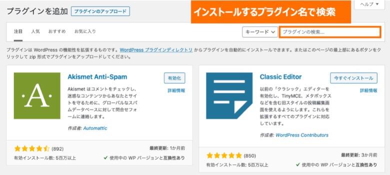 WordPress プラグインの検索