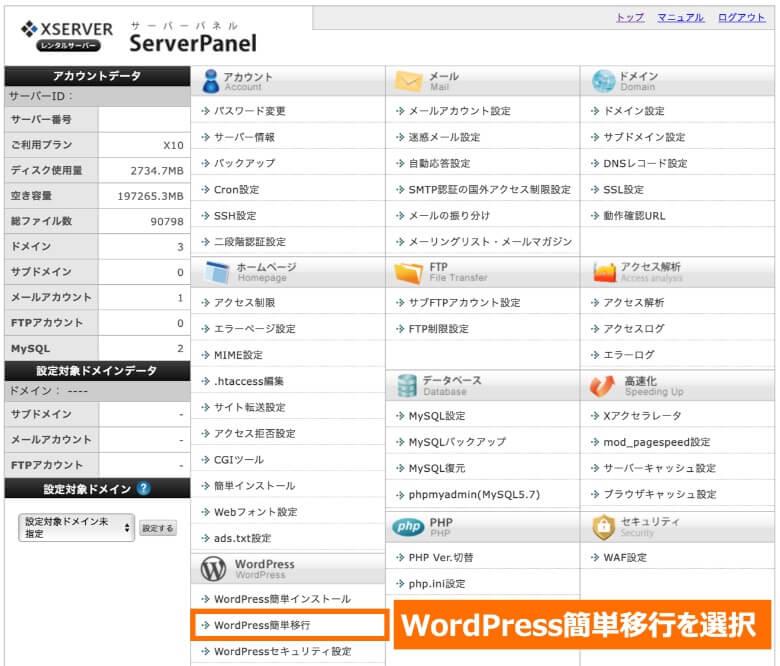 エックスサーバー WordPress簡単移行