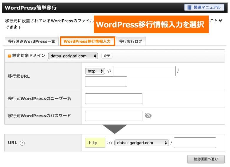エックスサーバー WordPress簡単移行情報入力