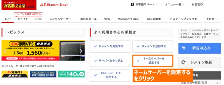 お名前.comでのネームサーバー変更