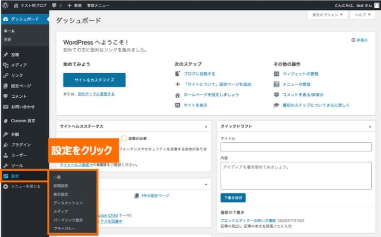 WordPressの 初期設定画面