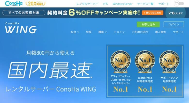 ConoHa WING 公式サイト
