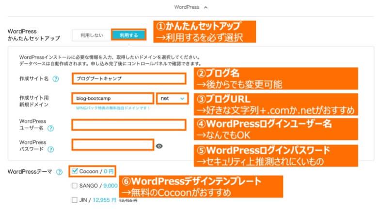 ConoHa WINGのWordPressかんたんセットアップ