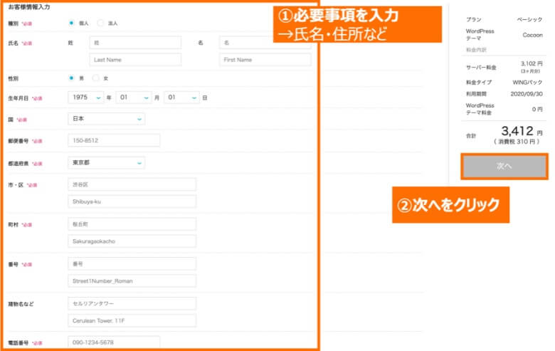 ConoHa WING ユーザー情報の入力