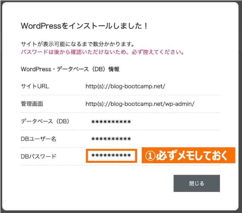 WordPressインストール完了