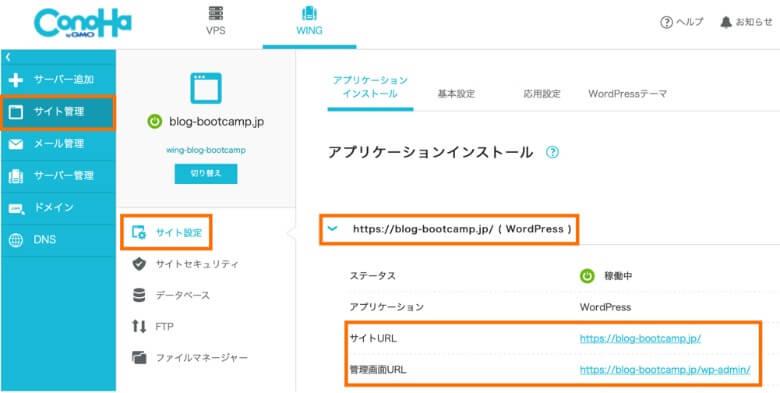 WordPressのログイン・初期設定をする