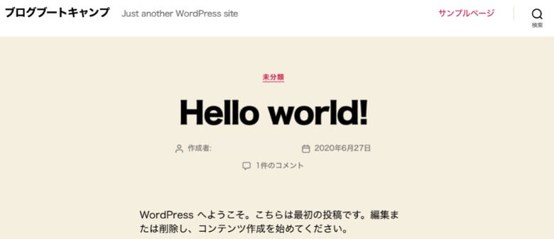 WordPressの初期表示画面