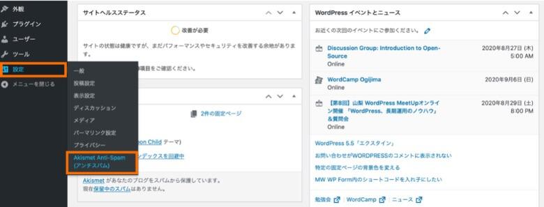 WordPress管理画面 Akismet