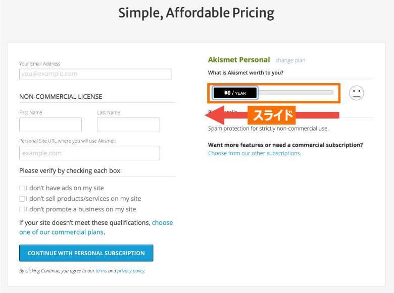 Akismet 価格を選択