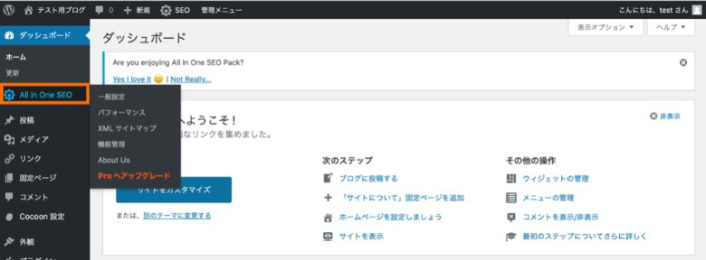 WordPress管理画面 All in One SEO