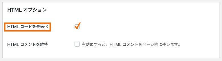 Autoptimize HTMLオプション設定