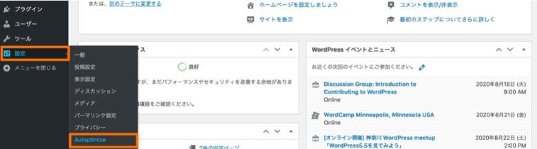WordPressの管理画面 Autoptimize