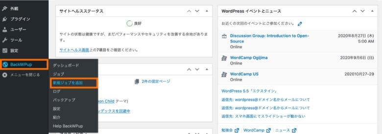 WordPressの管理画面 BackWPup