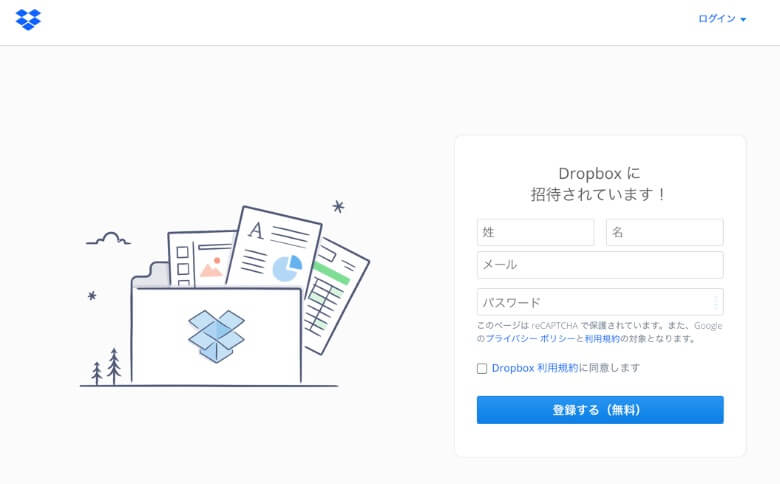 Dropboxの登録画面