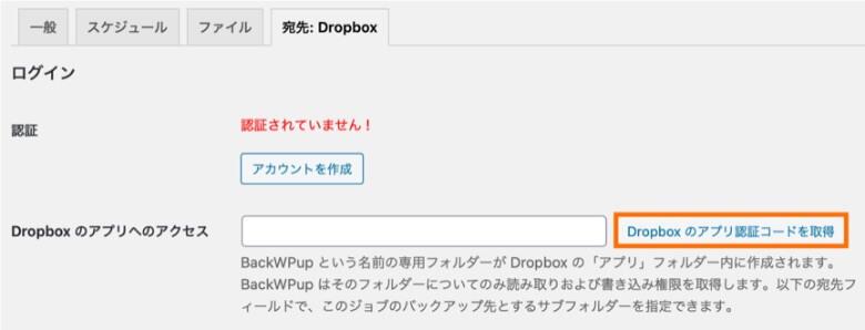 BackWPup Dropboxのアプリ認証コードを取得