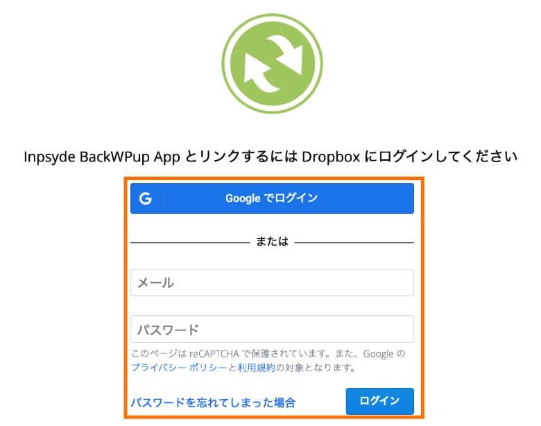 Dropbox BackWPupとの連携