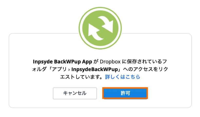 Dropbox BackWPupとの連携許可