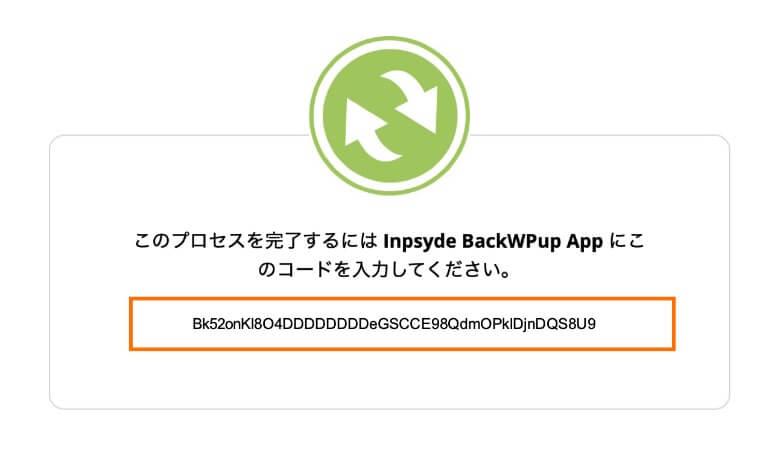 Dropbox アプリ認証コード