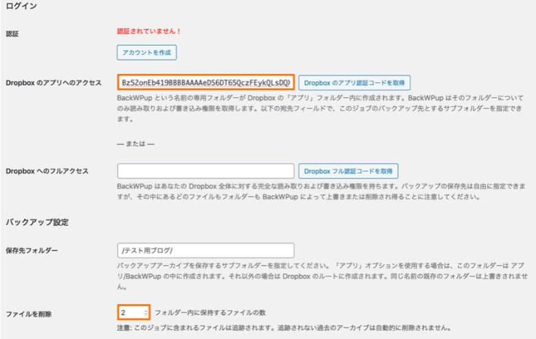 BackWPup Dropbox設定