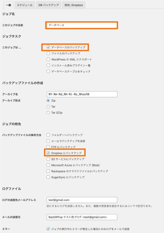BackWPup 一般設定(データベース)