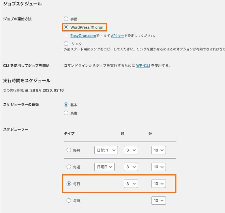BackWPup スケジュール設定(データベース)
