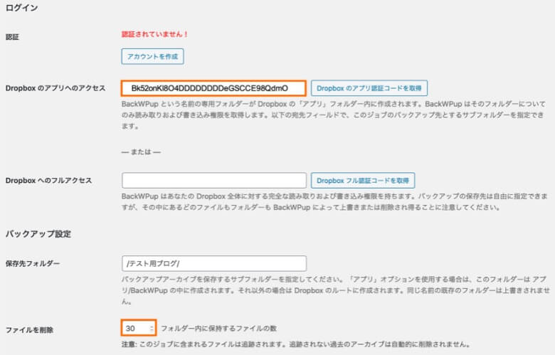 BackWPup Dropbox設定(データベース)