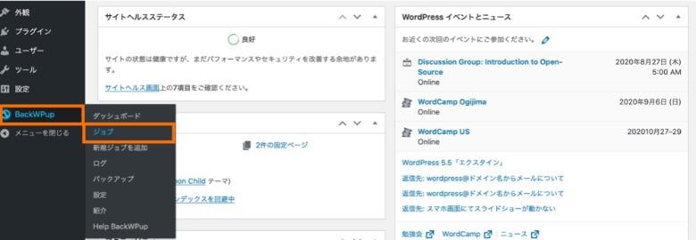WordPress管理画面 BackWPupのジョブ
