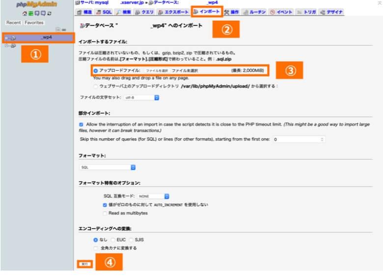 phpMyAdminへのデータアップロード