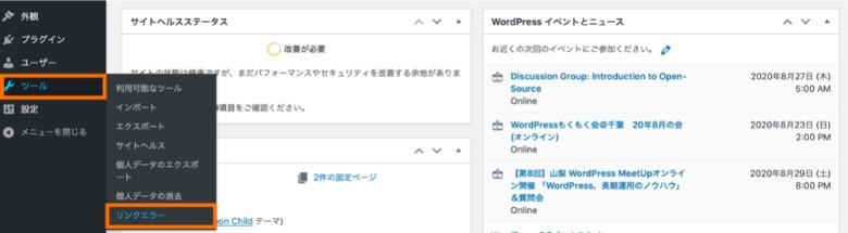 WordPress管理画面 Broken Link Checker