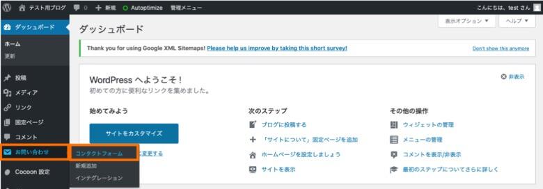 Contact Form 7 コンタクトフォームの作成