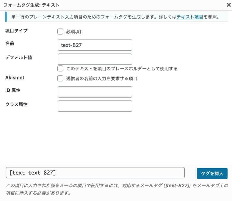 Contact Form 7 フォームタグ生成