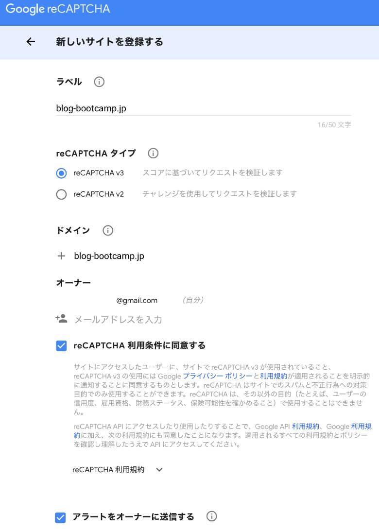 reCAPCHA サイト登録