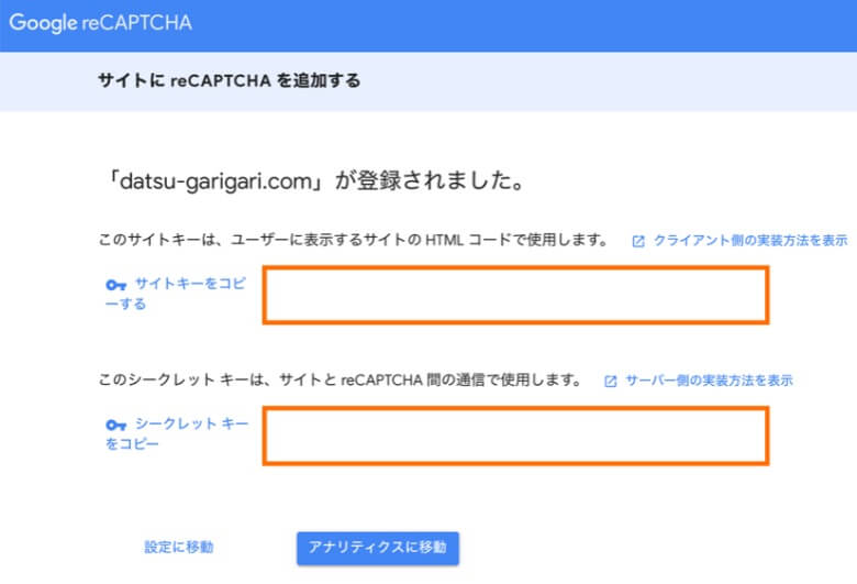 reCAPTCHA サイトキー・シークレットキーの取得