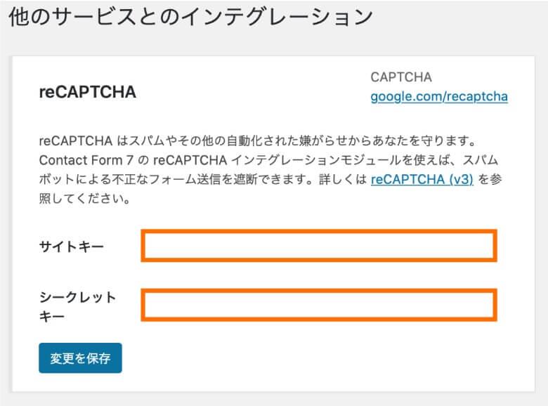 Contact Form 7 reCAPTCHAのサイトキー・シークレットキー入力