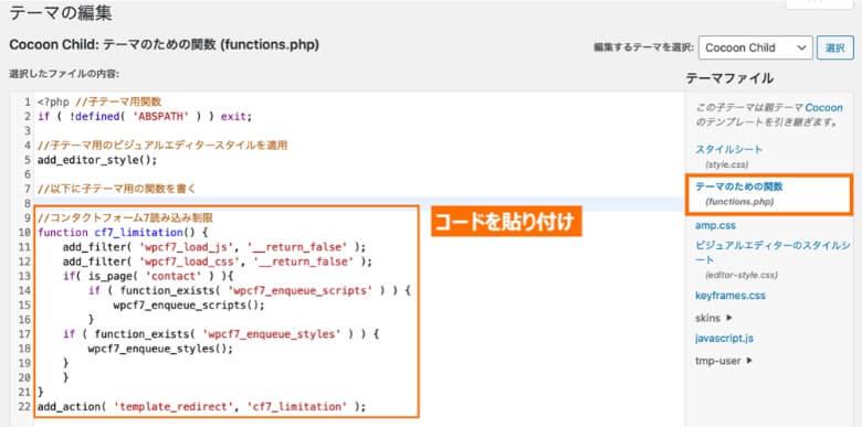 function.phpにコード設置