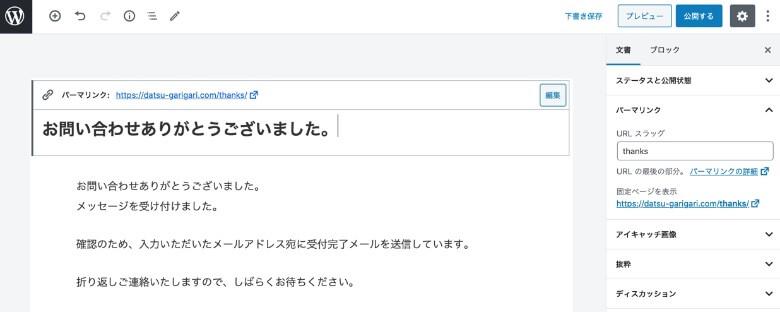 Contact Form 7 サンクスページ