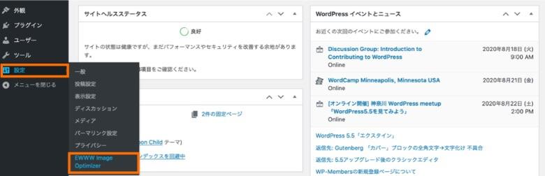 WordPrss管理画面 EWWW Image Optimizer設定