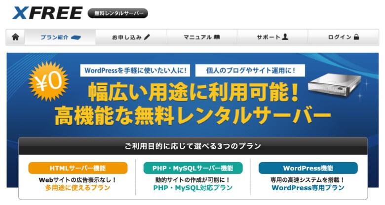 XFree公式サイト