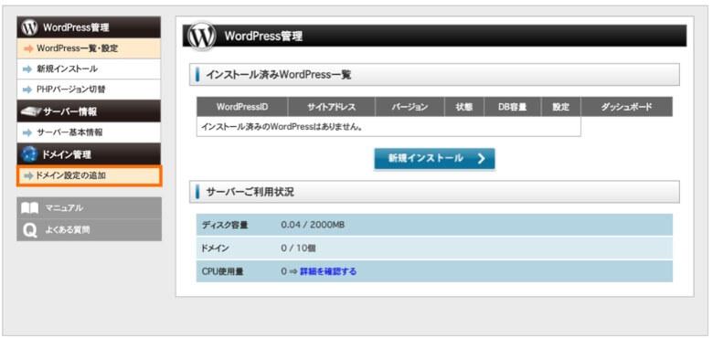 XFreeのWordPress管理画面