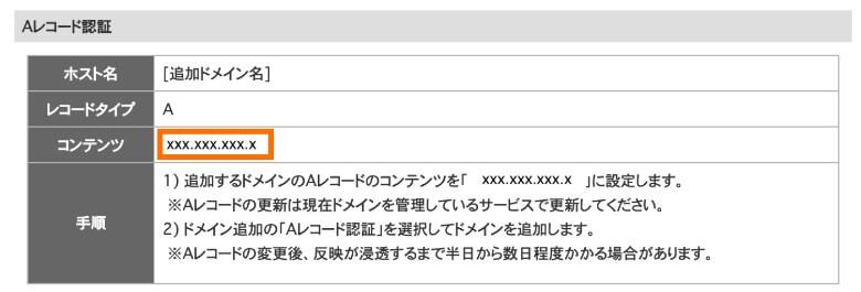 XFreeのAレコード認証