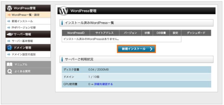 XFree WordPressのインストール
