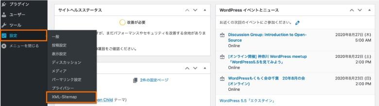WordPress管理画面 XMLサイトマップ