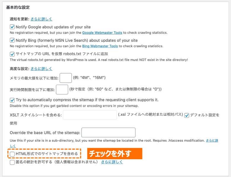 Google XML Sitemaps 基本的な設定