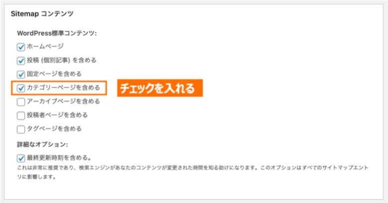 Google XML Sitemaps サイトマップコンテンツ
