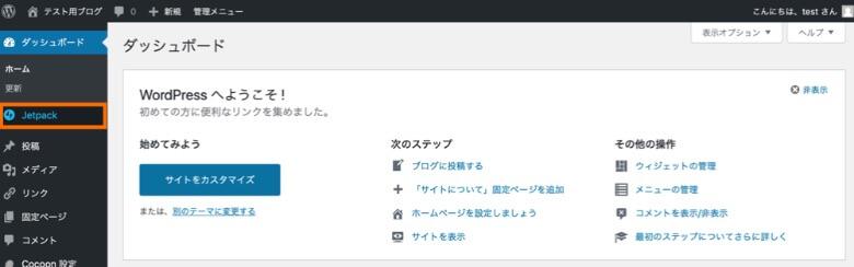 WordPress管理画面 Jetpack