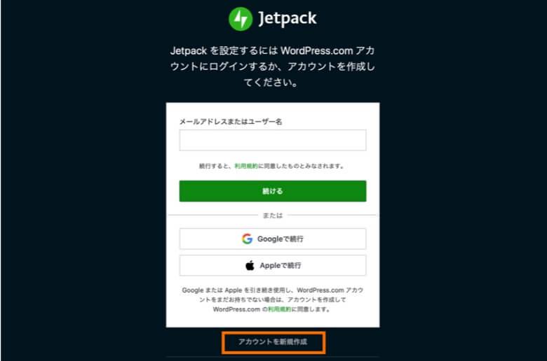 Jetpack アカウントを新規作成